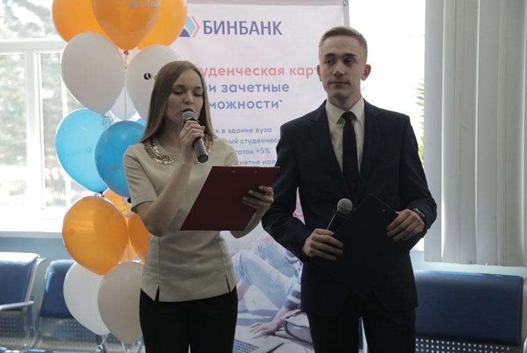 В АмГУ состоялся официальный запуск кампусного проекта