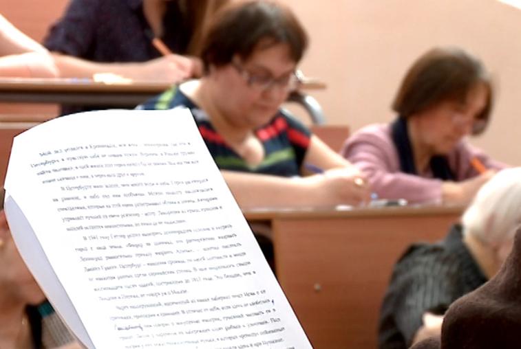 Регистрация на участие в «Тотальном диктанте» стартовала на сайте акции