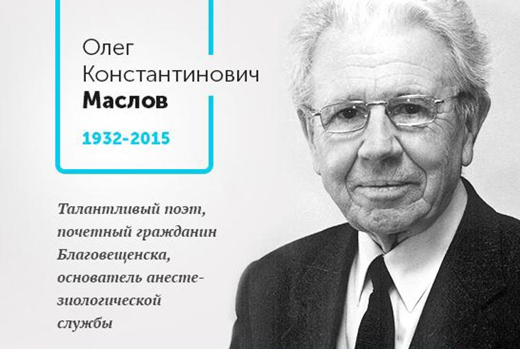 В Благовещенске установят памятник врачу и поэту Олегу Маслову