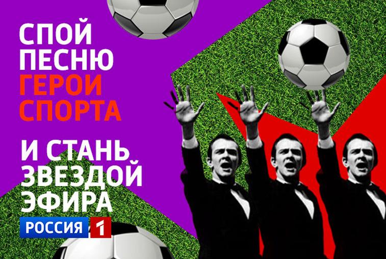 Телеканал «Россия 1» объявляет конкурс #ФутбольнаЯРОССИЯ