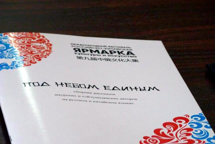 Студенты из АмГУ приняли участие в создании сборника рассказов «Под единым небом»