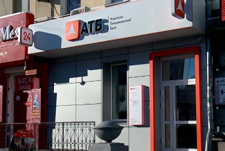 По обращениям вкладчиков АТБ возбудили уголовное дело