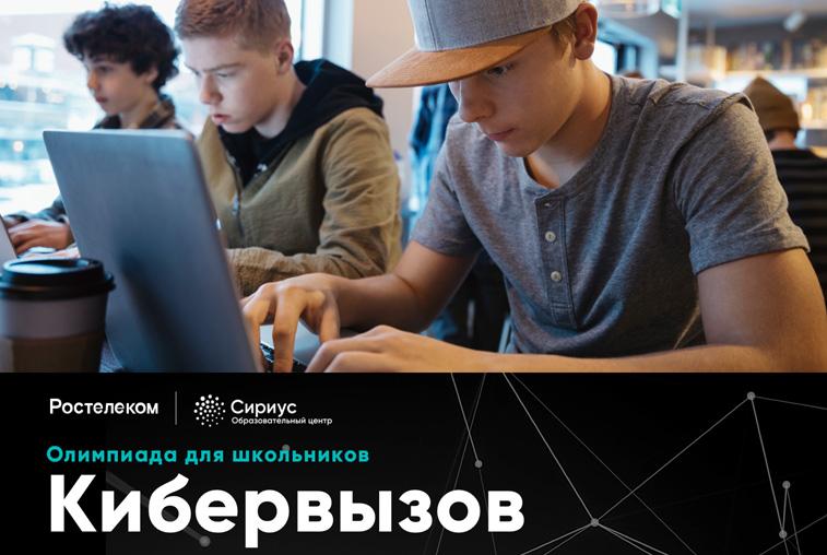 «Ростелеком» подготовил для школьников Приамурья «Кибервызов»