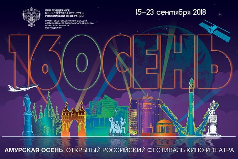 Амурчан ждут десять кинопремьер на фестивале «Амурская осень»
