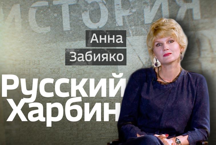 Лекция Анны Забияко «Русский Харбин»