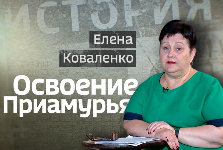 Сотрудник областного краеведческого музея рассказывает, когда и как пришли русские на Амур