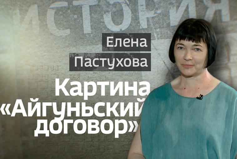 Директор областного краеведческого музея рассказывает о картине «Айгуньский договор»