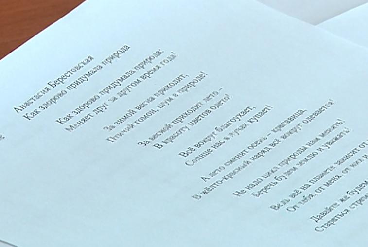 86 заявок поступило на конкурс стихотворений «Детство на Амуре»