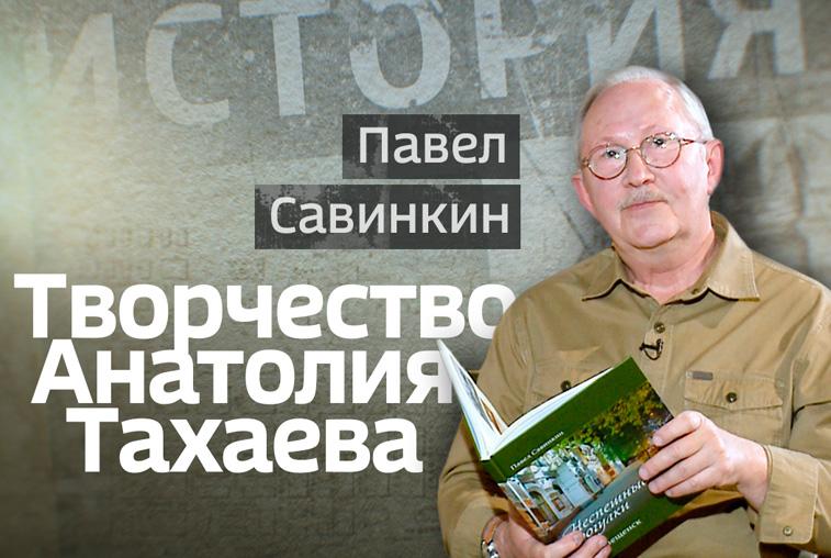 О творчестве амурского художника Анатолия Тахаева