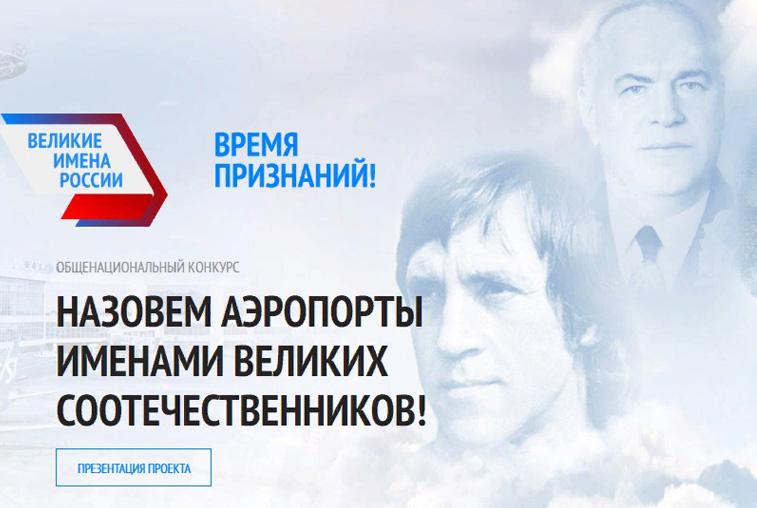 Прием предложений на конкурс «Великие имена России» завершается