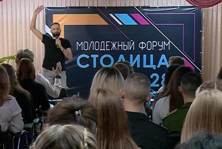 Участники молодежного форума «Столица 28» презентуют свои проекты