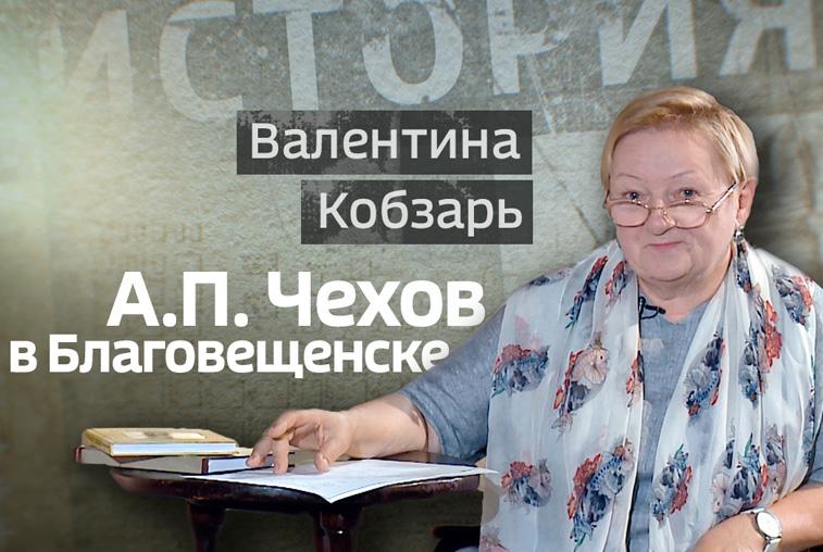 О пребывании Антона Павловича Чехова в Благовещенске