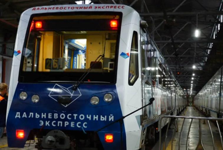 «Дальневосточный экспресс» будет курсировать в столичном метро
