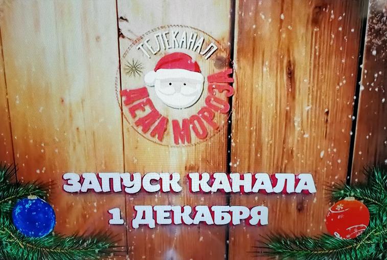 Телеканал Деда Мороза и «Ростелеком» создадут новогоднее настроение
