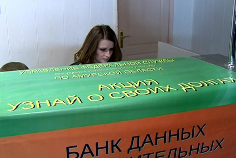 Более 200 тысяч рублей долгов погасили амурчане в канун Нового года