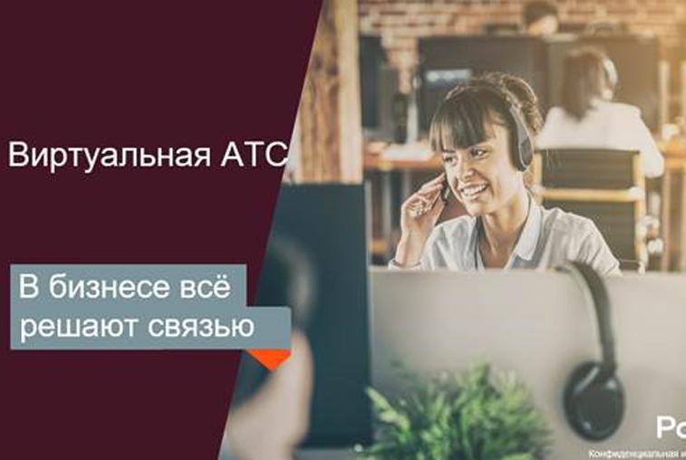 Дальневосточный бизнес выбирает «Виртуальную АТС» от «Ростелекома»