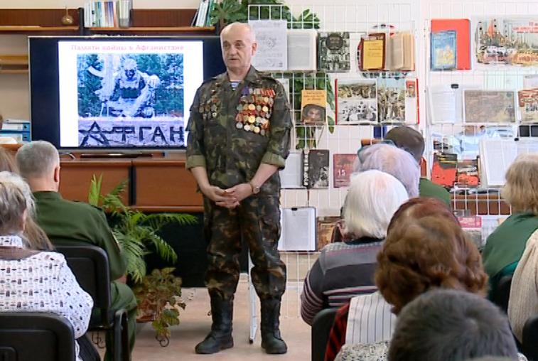 В областной библиотеке состоялась встреча, посвященная 30-летию со дня вывода советских войск из Афганистана