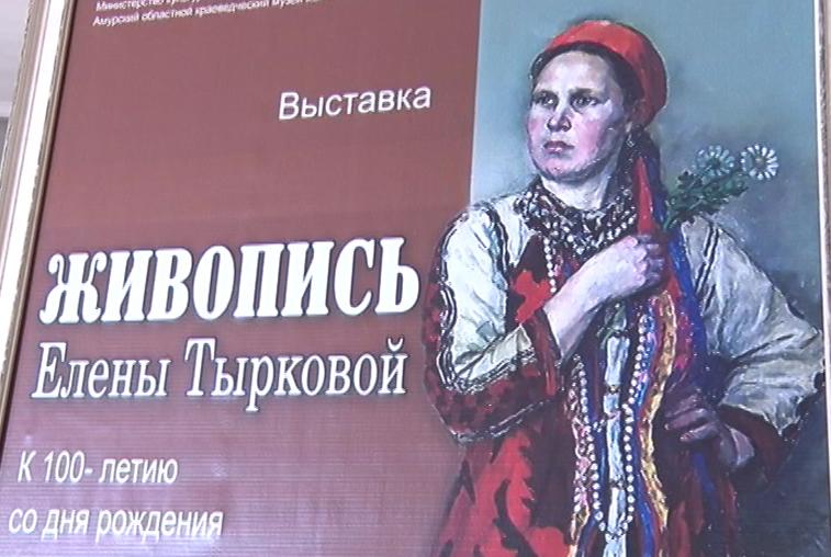 Выставка работ Елены Тырковой открылась в областном краеведческом музее