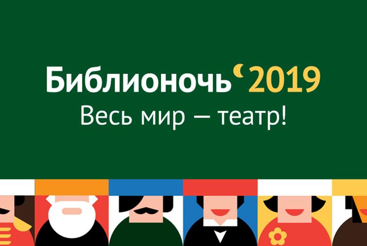 «Библионочь-2019» в Благовещенске начнётся уже с полудня