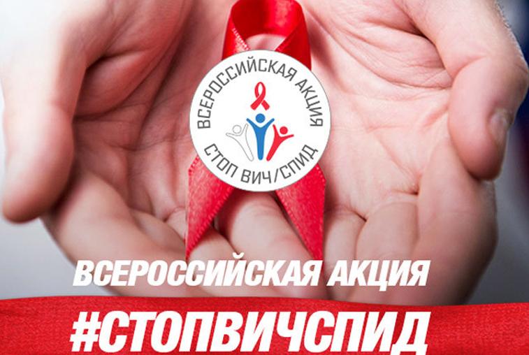 «Стоп ВИЧ/СПИД»: амурчане могут пройти бесплатное и анонимное тестирование