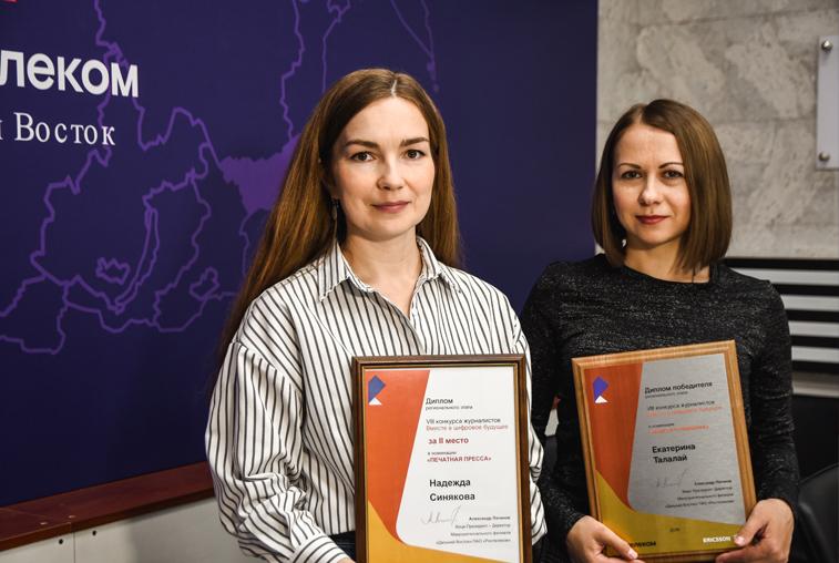 «Ростелеком» определил победителей регионального этапа конкурса «Вместе в цифровое будущее» на ДВ