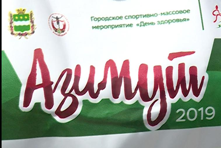 Более двух тысяч участников собрал «Азимут-2019»