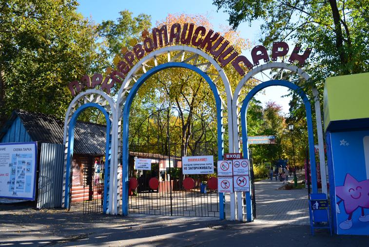 Первомайский парк ждут большие перемены