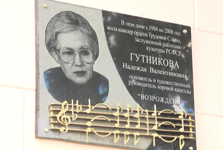 В память об амурской хоровой певице Надежде Гутниковой установили мемориальную доску
