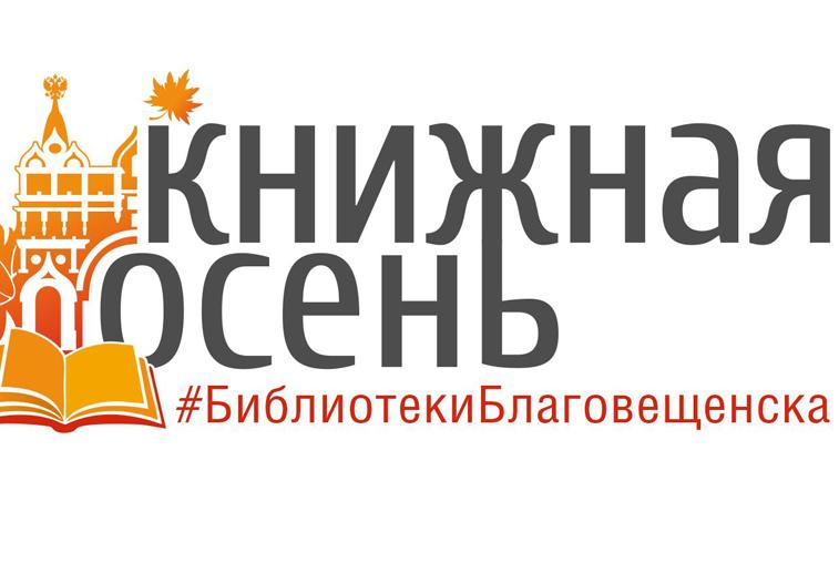 На завтра в Благовещенске запланирован старт первого литературного форума «Книжная осень»
