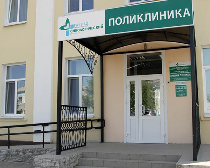 В Амурском областном онкодиспансере проведут бесплатный осмотр
