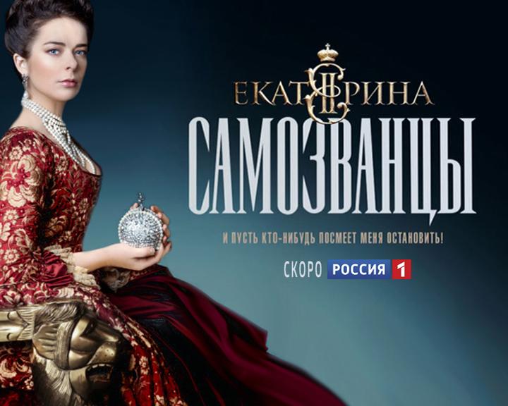 С 21 октября на телеканале «Россия» стартует большая премьера сериала «Екатерина. Самозванцы»