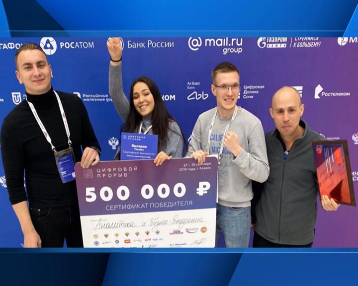 Команда дальневосточных IT-специалистов победила во всероссийском конкурсе «Цифровой прорыв»
