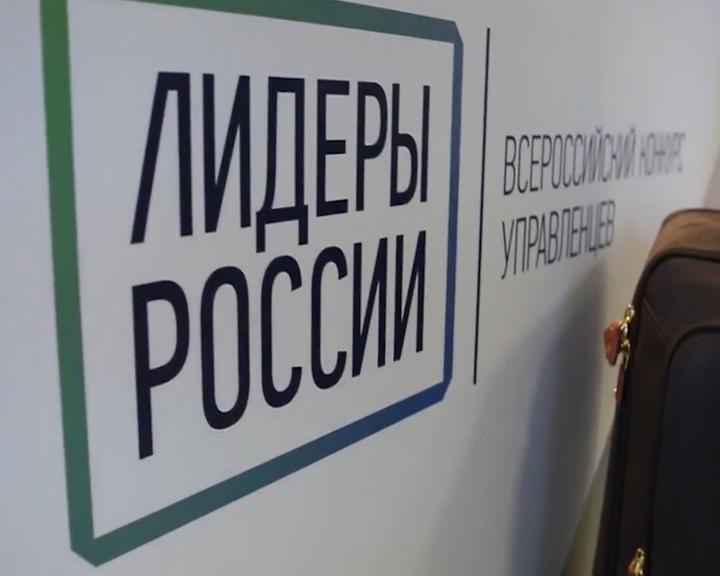 28 октября закроется регистрация на участие в конкурсе «Лидеры России»