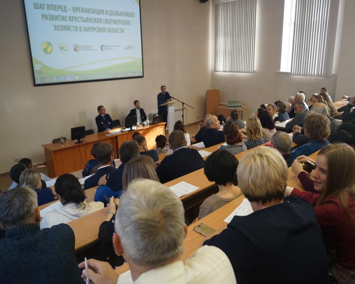 В ДальГАУ прошла конференция «Шаг вперед – организация и дальнейшее развитие крестьянских (фермерских) хозяйств в Амурской области»