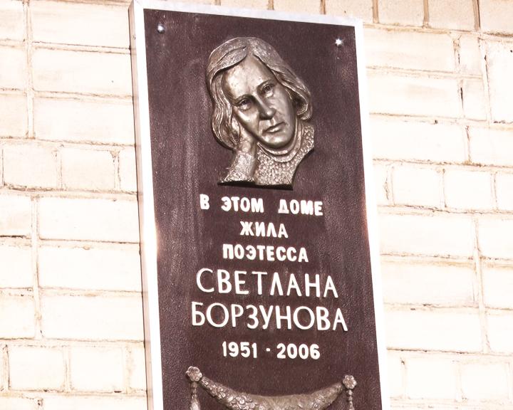 В Благовещенске установили мемориальную доску поэтессе Светлане Борзуновой