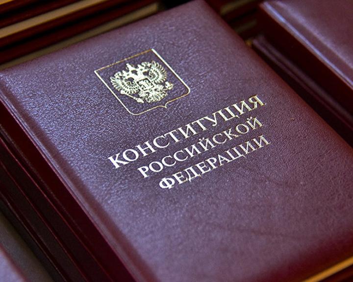 В честь Дня Конституции РФ в госучреждениях страны пройдет единый прием граждан