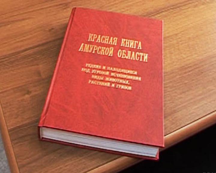 Красную книгу Амурской области обновили