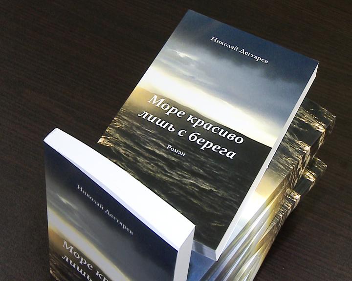 В Благовещенске прошла презентация книги Николая Дегтярёва «Море красиво лишь с берега»