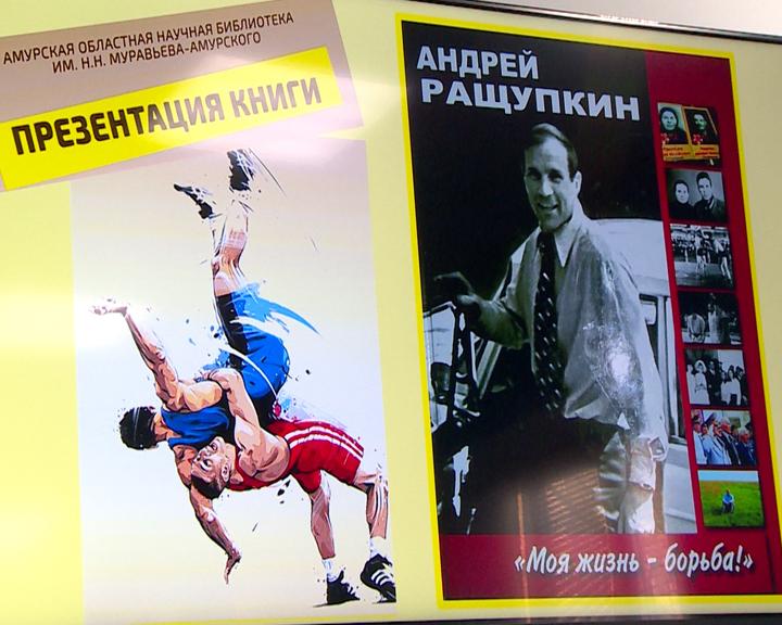 Презентация книги «Моя жизнь — борьба!» состоялась в Областной научной библиотеке