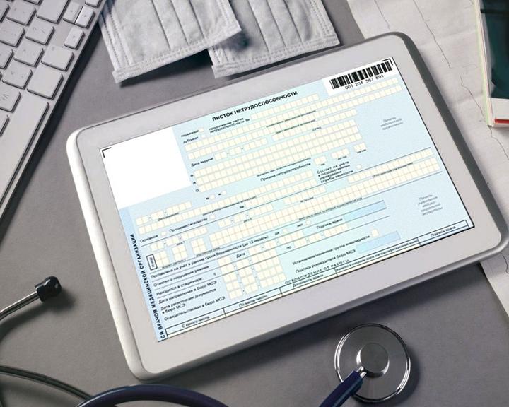 Больничный не выходя из дома: Амурчане могут оформить листок временной нетрудоспособности дистанционно