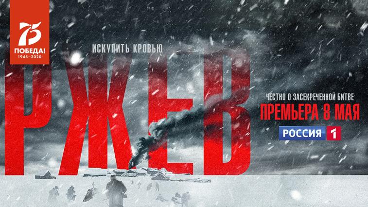 Военная драма «Ржев»: Самая честная премьера весны на телеканале «Россия»