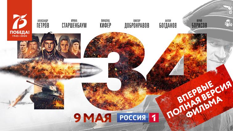 Впервые полную версию блокбастера «Т-34» покажет телеканал «Россия» в День Победы