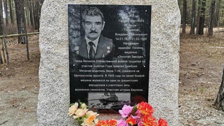 В п. Береговой Зейского района открыли мемориальную доску герою-танкисту