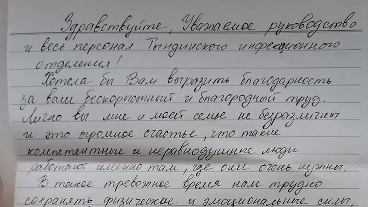 Житель Тынды, вылечившийся от Covid-19, выразил благодарность врачам