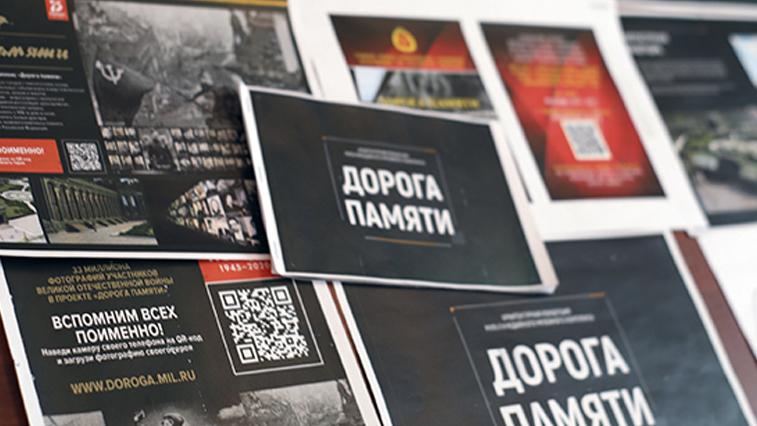 Амурские военные продолжат сбор данных для «Дороги Памяти»