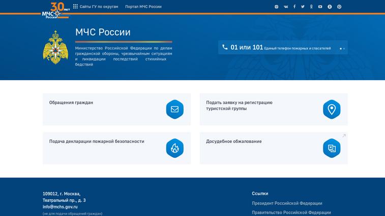 Зарегистрировать тургруппу и подать декларацию пожбезопасности теперь можно через онлайн-сервис МЧС России