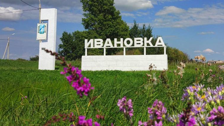 Ивановка получит 122 миллиона рублей на строительство очистных сооружений