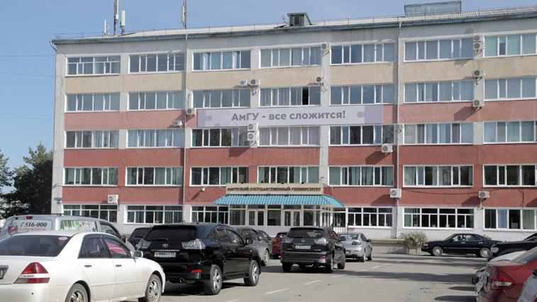 В Амурском госуниверситете стартовал прием документов от абитуриентов