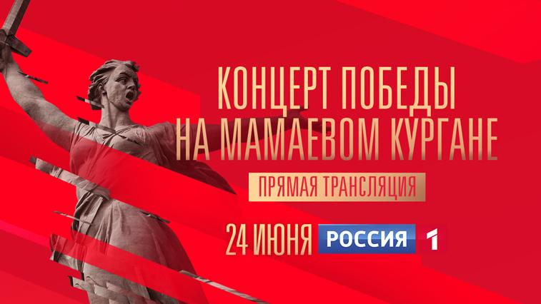 Телеканал «Россия» подготовил праздничную программу в день парада Победы