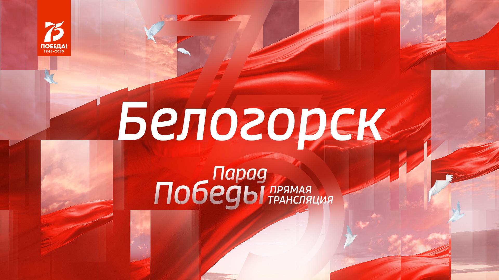 Парад Победы. Трансляция из Белогорска
